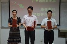 通用教育开学颁奖典礼