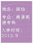 广州通用教育——我人生的转折点