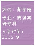 广州通用教育——我圆梦的地方